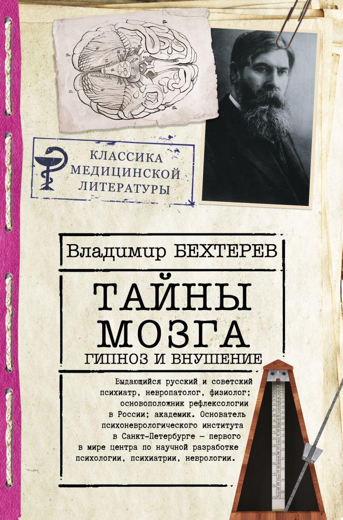 Бехтерев В.М. - Тайны мозга: гипноз и внушение обложка книги