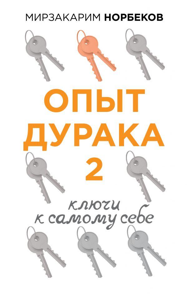 Норбеков Мирзакарим Санакулович Опыт дурака 2. Ключи к самому себе