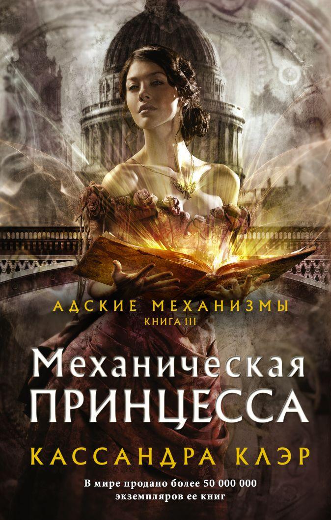 Кассандра Клэр - Механическая принцесса обложка книги