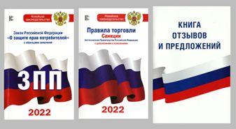 """Комплект из 3-х книг: Книга отзывов и предложений, Закон РФ """" О защите прав потребителей"""" на 2021 год, Правила торговли с изменениями и дополнениями на 2021 год"""