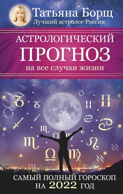 Астрологический прогноз на все случаи жизни. Самый полный гороскоп на 2022 год - фото 1