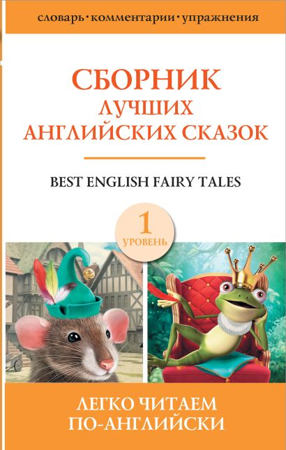 Сборник лучших английских сказок. Уровень 1 - фото 1