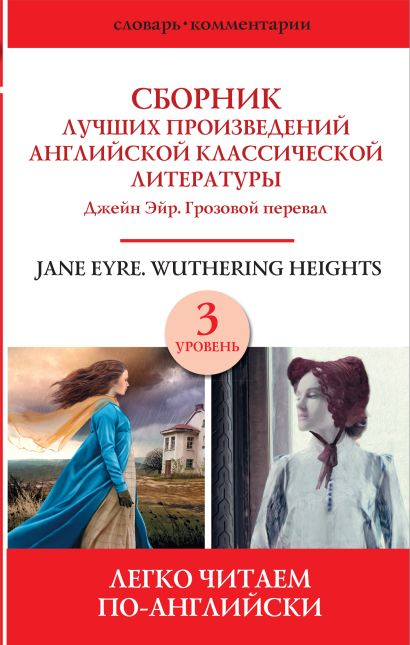 Сборник лучших произведений английской классической литературы. Джейн Эйр. Грозовой перевал. Уровень 3 - фото 1
