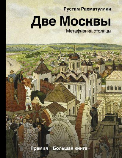 Две Москвы: Метафизика столицы - фото 1