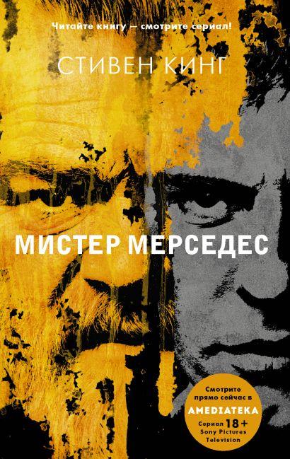 Мистер Мерседес - фото 1
