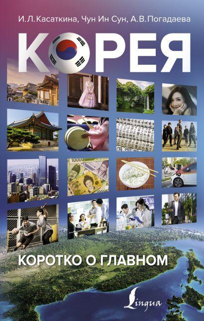 Корея: коротко о главном - фото 1