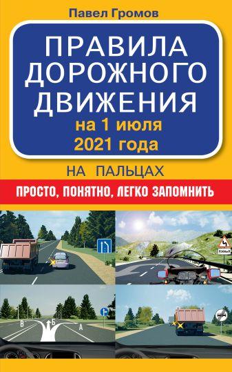 Громов П.М. - Правила дорожного движения на пальцах: просто, понятно, легко запомнить на 1 июля 2021 года обложка книги