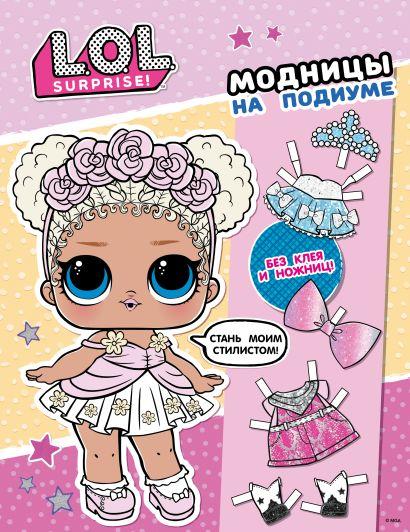 L.O.L. Surprise! Модницы на подиуме (одень куколку) - фото 1