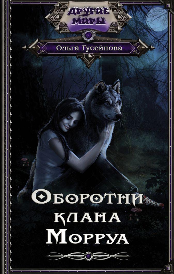 Ольга Гусейнова - Оборотни клана Морруа обложка книги