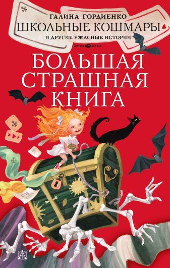 Гордиенко Г.А. - Школьные кошмары и другие ужасные истории обложка книги