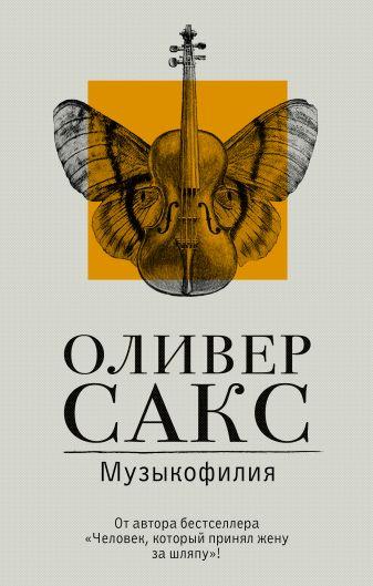 Оливер Сакс - Музыкофилия обложка книги