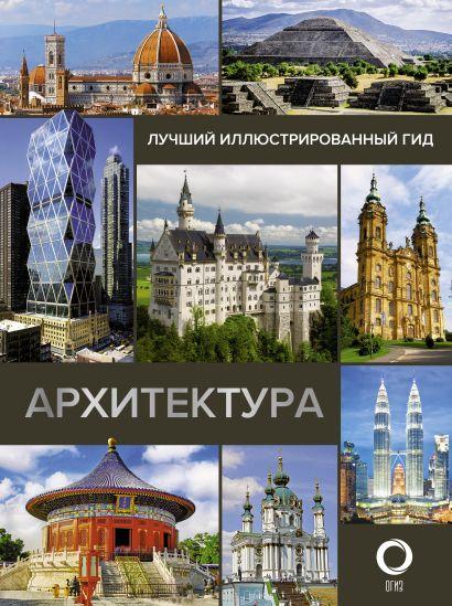 Архитектура. Иллюстрированный гид - фото 1