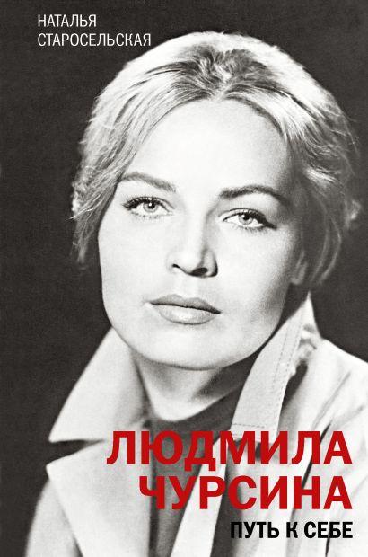 Людмила Чурсина. Путь к себе - фото 1