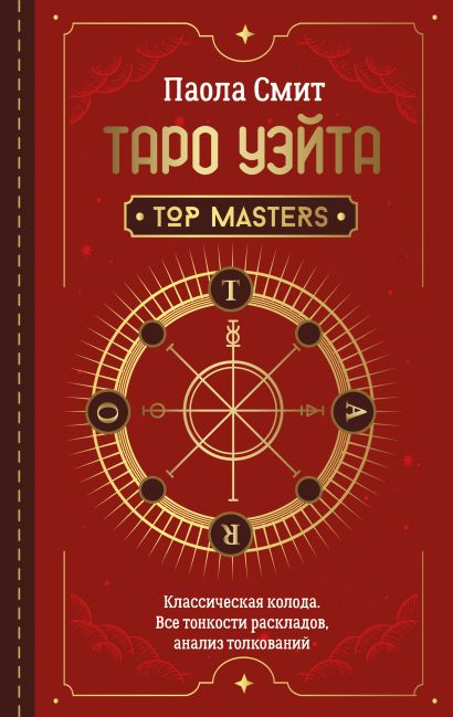 Таро Уэйта. Top Masters. Классическая колода. Все тонкости раскладов, анализ толкований - фото 1