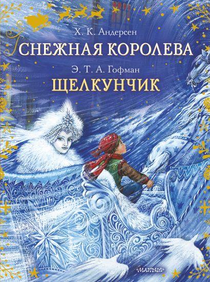 Снежная королева. Щелкунчик - фото 1