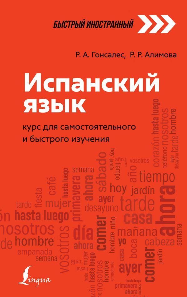 Алимова Рушания Рашитовна Испанский язык: курс для самостоятельного и быстрого изучения