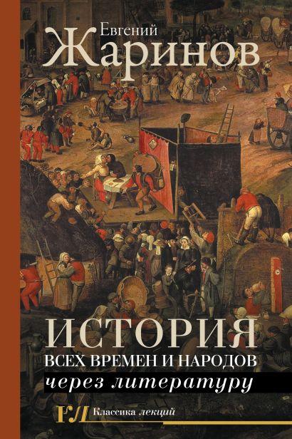 История всех времен и народов через литературу - фото 1