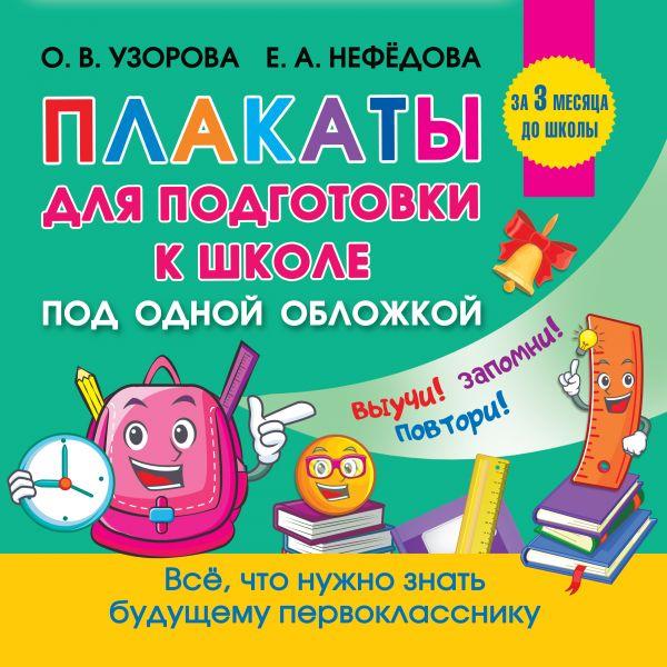 Узорова Ольга Васильевна, Нефедова Елена Алексеевна Все плакаты для подготовки к школе