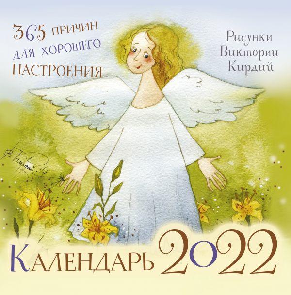 Виктория Кирдий 365 причин для хорошего настроения. Календарь на 2022 год