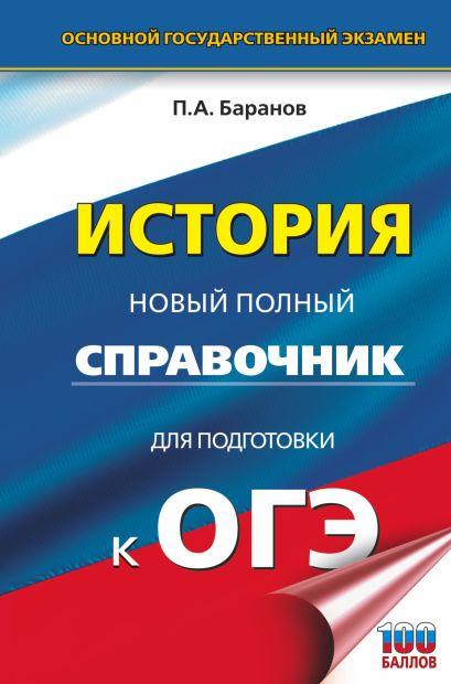 ОГЭ. История. Новый полный справочник для подготовки к ОГЭ - фото 1