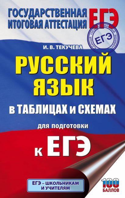 ЕГЭ. Русский язык в таблицах и схемах для подготовки к ЕГЭ. 10-11 классы - фото 1
