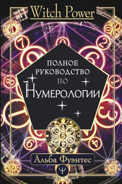 Полное руководство по нумерологии - фото 1