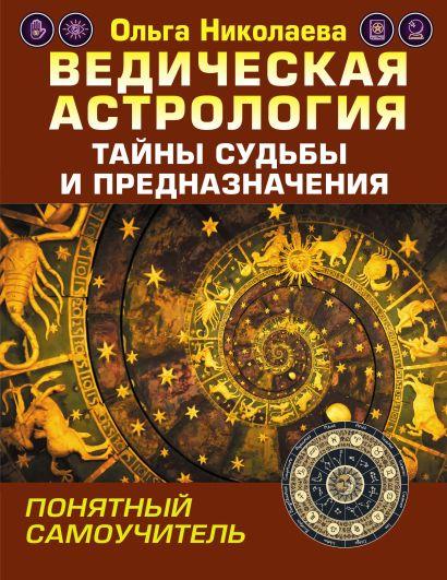 Ведическая астрология. Тайны судьбы и предназначения. Понятный самоучитель - фото 1