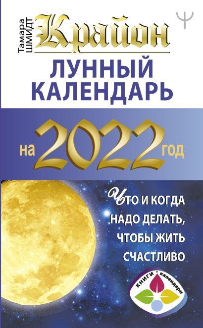 КРАЙОН. Лунный календарь 2022. Что и когда надо делать, чтобы жить счастливо - фото 1