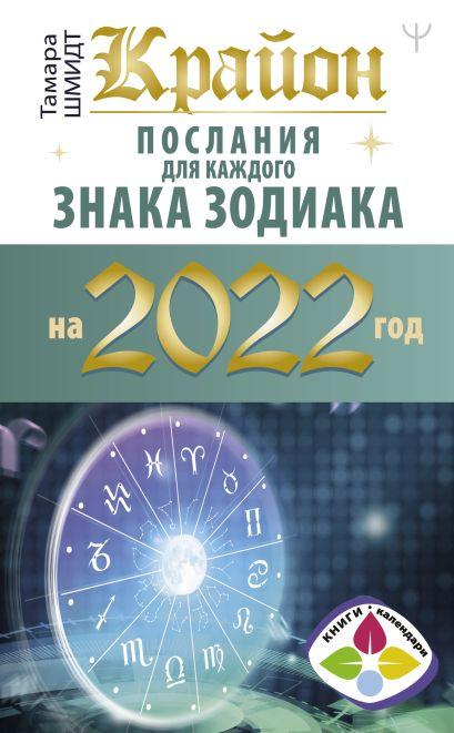 Крайон. Послания для каждого знака зодиака на 2022 год - фото 1