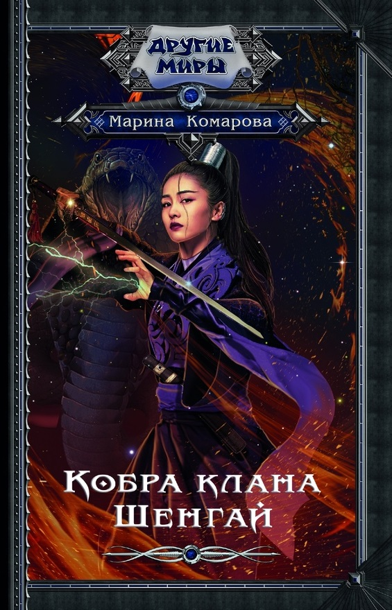 Комарова Марина Сергеевна Кобра клана Шенгай