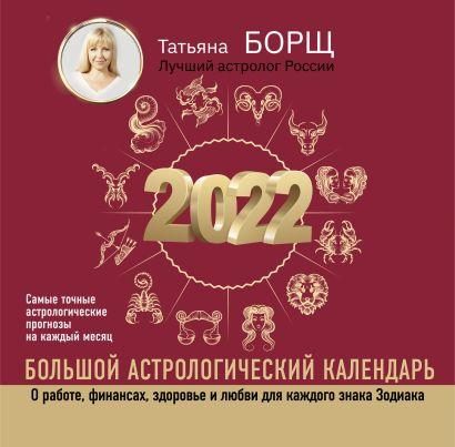 Большой астрологический календарь на 2022 год - фото 1