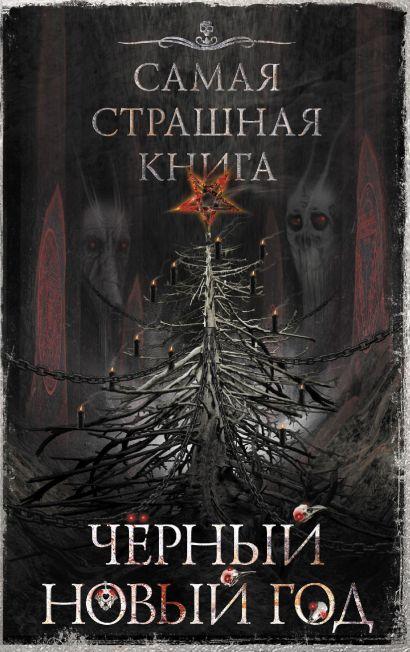 Самая страшная книга. Черный Новый год - фото 1