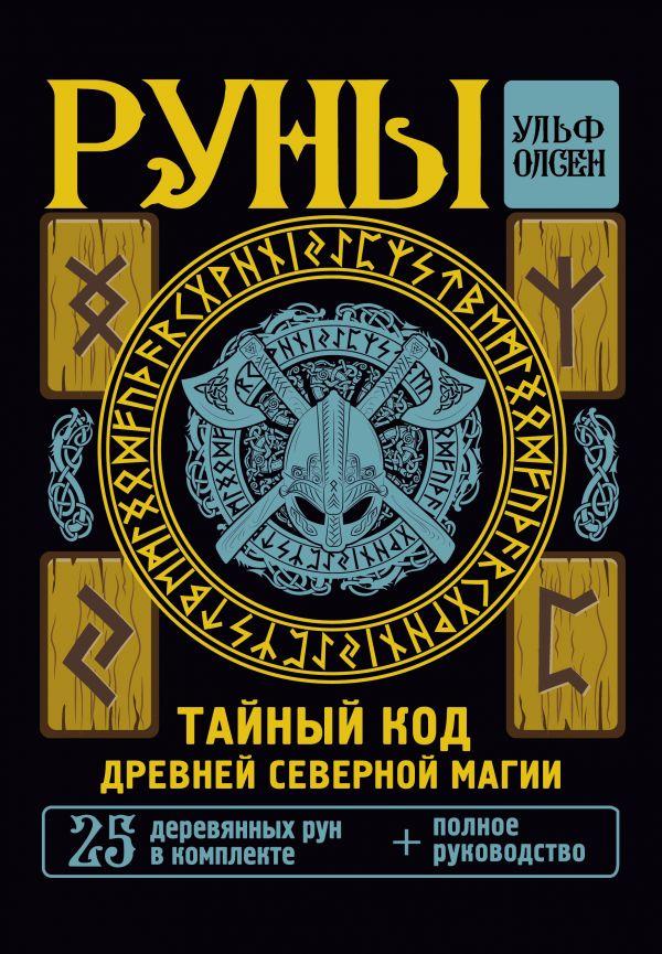 Олсен Ульф Руны. Тайный код Древней Северной магии. 25 деревянных рун в комплекте