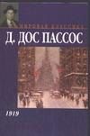 Дос Пассос Д. - 1919' обложка книги