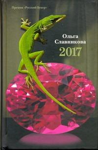 2017 Славникова О.А.