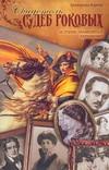 Варкан Е.Ю. - ...Свидетель судеб роковых' обложка книги