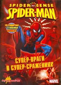 """""""А ну-ка,наклейка!SPIDER-MAN альбом для наклеек"""