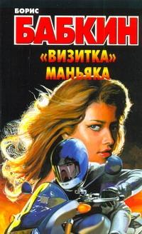 """""""Визитка"""" маньяка Бабкин Б.Н."""