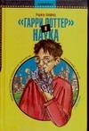 Хайфилд Р. - Гарри Поттер и наука' обложка книги