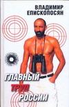"""""""Главный труп"""" России Епископосян Владимир"""
