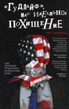 Скрибнер Кит - Гудлайф, или Идеальное похищение' обложка книги