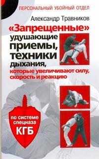 """""""Запрещенные"""" удушающие приемы, техники дыхания, которые увеличивают силу, скоро - фото 1"""
