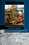 Бычков А.А. - Исконно русская земля Сибирь' обложка книги