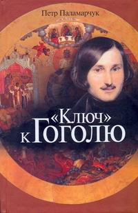 "Паламарчук П.Г. - ""Ключ"" к Гоголю обложка книги"
