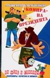 Барабошкин А. - Компра на президента' обложка книги