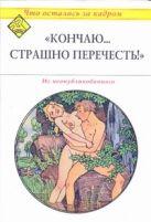 Атарова К.Н. - Кончаю...Страшно перечесть' обложка книги