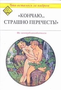 """""""Кончаю...Страшно перечесть"""" Атарова К.Н."""