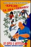 Барабошкин А. - Кредо за два лимона' обложка книги