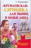 """Медведев Константин - """"Кремлевская"""" аэробика для мышц и кожи лица обложка книги"""