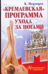 Медведев Константин - Кремлевская программа ухода за ногами' обложка книги